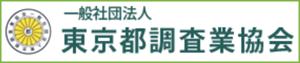 東京都調査業協会