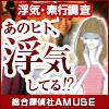 浮気徹底調査隊!AMUSE(アムス)口コミ評判
