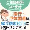 総合探偵社TS口コミ評判