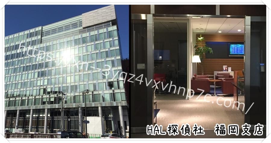 HAL探偵社口コミ評判