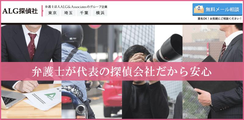 東京探偵社ALGの口コミ評判