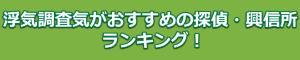 浮気調査がおすすめの探偵・興信所ランキング