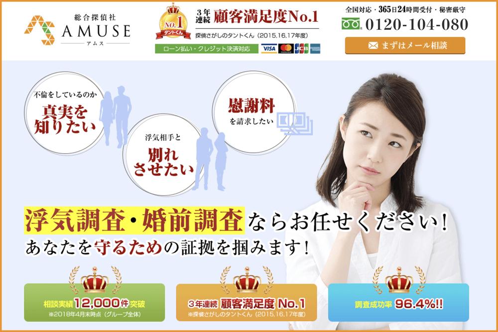 総合探偵社アムスの口コミ・評判